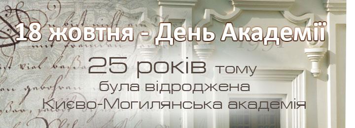 Програма відзначення Дня Академії-2016