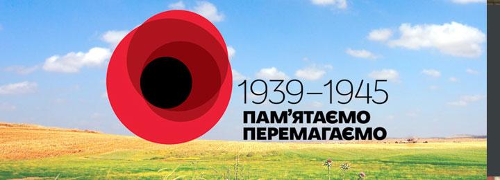 Пам'ятаємо!