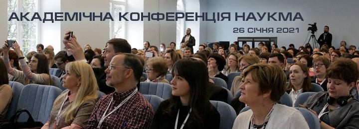 26 січня - Академічна конференція НаУКМА