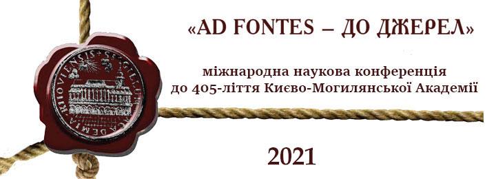 Міжнародна конференція «Ad fontes»: до 405-річниці заснування Києво-Могилянської академії
