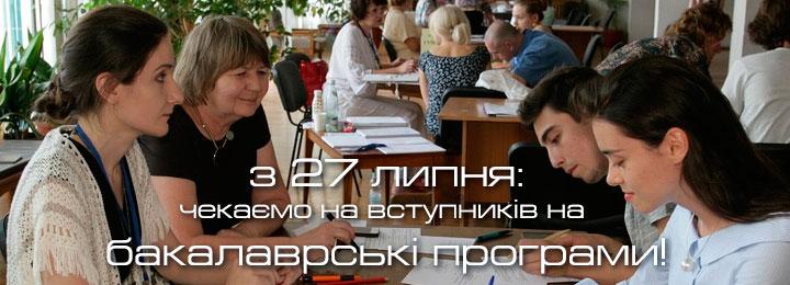 27 липня: початок  прийому заяв на навчання