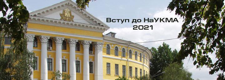 Вступ - 2018