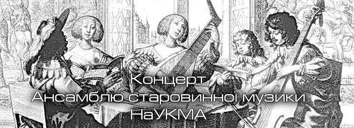 Концерт Ансамблю старовинної музики НаУКМА