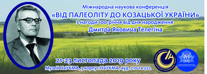 Українсько-польська наукова конференція