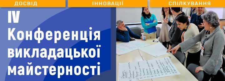 Перша конференція НаУКМА з викладацької майстерності