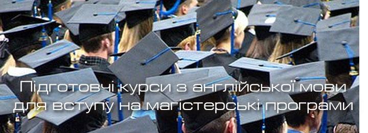 Підготовчі курси з англійської мови для вступу на магістерські програми.