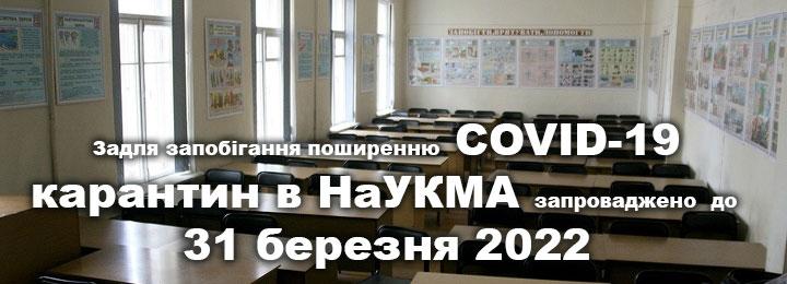 Коронавірус - Новини та інформація для спільноти