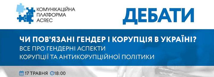 Дискусія «Майдан. Жива історія. Спроба самоусвідомлення»