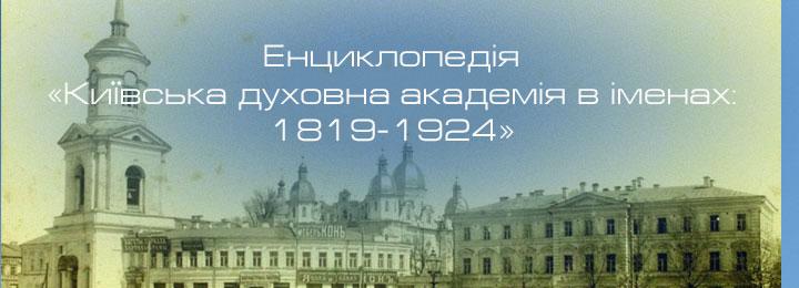 Енциклопедії «Київська духовна академія в іменах: 1819-1924»