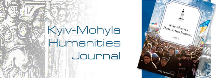 Kyiv-Mohyla Humanities Journal