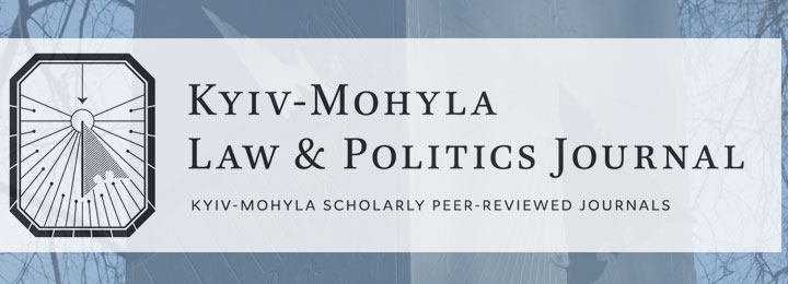 «Kyiv-Mohyla Law and Politics Journal»