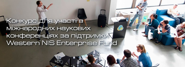 Конкурс Western NIS Enterprise Fund