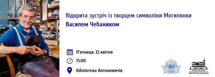 Зустріч працівників та студентів НаУКМА з Генеральним прокурором України Юрієм Луценком