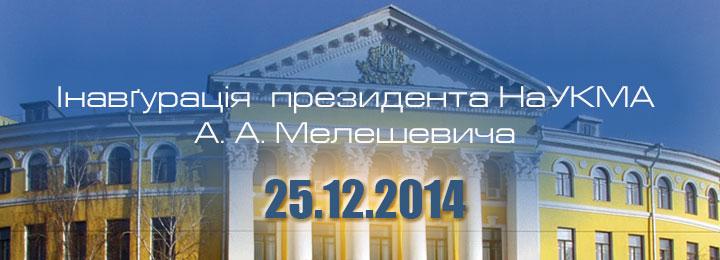 Інавґурація  Президента НаУКМА А.А.Мелешевича