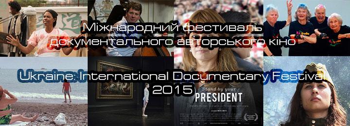 Мжнародний фестиваль документального авторського кіно