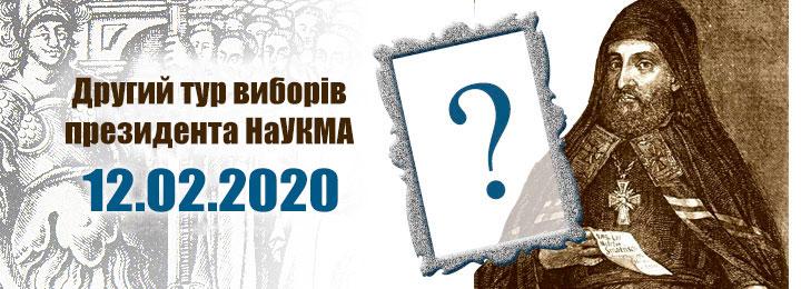 конкурс на зайняття посади президента НаУКМА