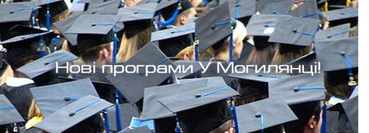 Нові програми У Могилянці!