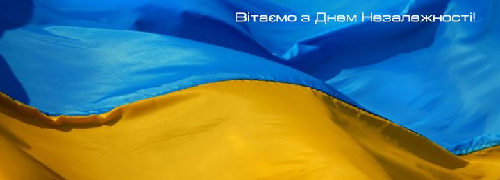 Вітаємо з Днем незалежності!