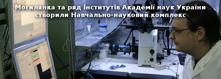 Могилянка та ряд інститутів Академії наук України створили Навчально-науковий комплекс