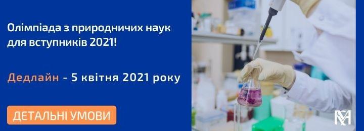 Олімпіада з природничих наук для вступників 2021 року
