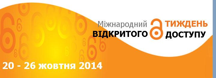 Тиждень Відкритого доступу 2014 у Могилянці