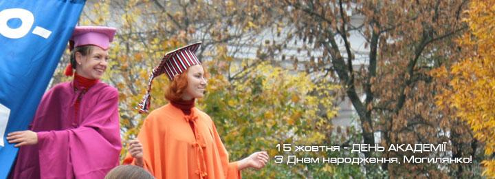 День Києво-Могилянської Академії-2014