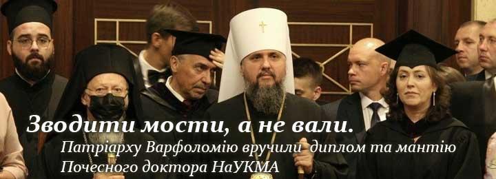Патріарху Варфоломію вручили диплом та мантію Почесного доктора НаУКМА