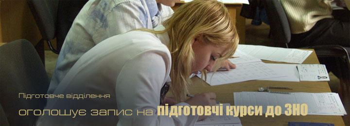 набір слухачів на підготовчі курси з предметів, що входять до ЗНО