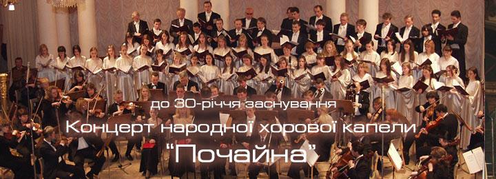 Концерт хору «Почайна»
