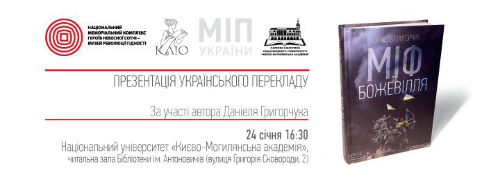 Презентація книги Даніеля Григорчука «Міф та божевілля»