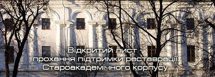 Староакадемічний корпус Могилянки - на межі загибелі