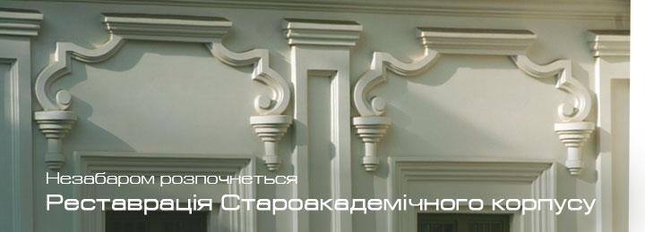 РЕСТАВРАЦІЯ СТАРОАКАДЕМІЧНОГО КОРПУСУ