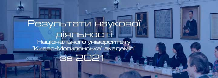 НАУКОВІ ЗДОБУТКИНаціонального університету «Києво-Могилянська академія» у 2016 році