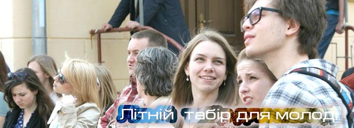 Літній табір для молоді при Києво-Могилянській академії