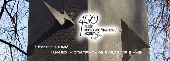 НаУКМА - 400 років!