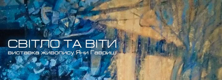 Виставка творів Емми Андієвської
