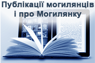 publications-about-ukma