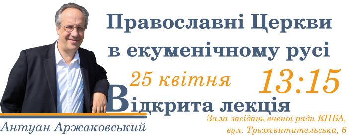 Банер оголошення про лекцію Антуана Аржаковського